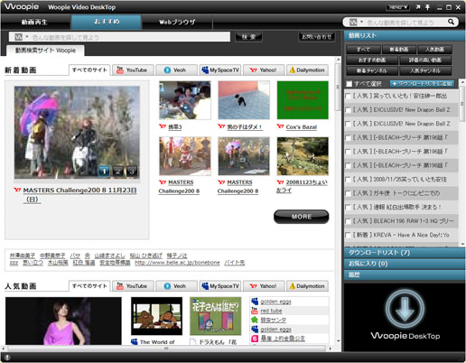 Woopie Video DeskTopの画面例